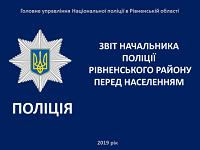 Звіт начальника поліції Рівненського району перед населенням