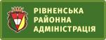 Рівненська районна адміністрація